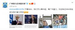 广州富力官方:不看NBA,大家可以看中超