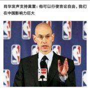 """请封杀""""NBA"""""""