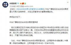 央视体育频道暂停NBA季前赛(中国赛)转播安排