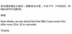 NBA取消篮网关怀行动 系上海教育局主动提出放弃