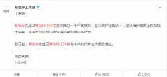 蔡徐坤终止与NBA合作 坚决反对企图分裂中国言行