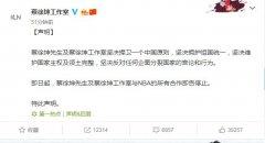 蔡徐坤宣布停止与NBA所有合作 已有多位明星退出NBA中国赛