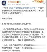 央视官宣:强烈反对肖华说辞,立即停播NBA
