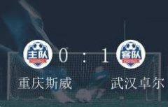 中超第29轮,武汉卓尔1-0战胜重庆斯威