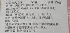 1月5日竞彩篮球二串一分析:热火主场大胜开拓者