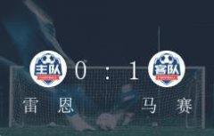 法甲第20轮,马赛对战雷恩1-0惊险取胜