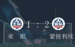 法甲第20轮,蒙彼利埃2-1战胜亚眠