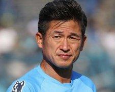 第一位登陆意甲的日本选手三浦知良已经53岁,他还在踢